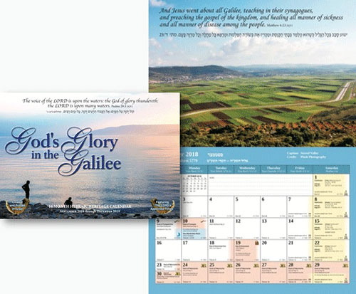 It's FANTASTIC Friday here  40% off Hebrew Calendars Today